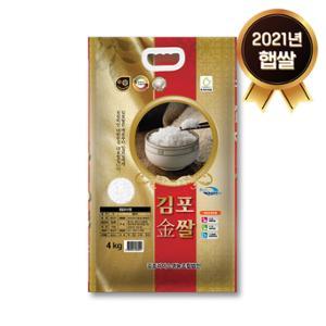 2021년 햅쌀 김포금쌀 4kg(상등급)