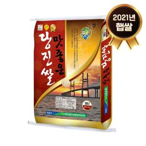 2021년 햅쌀 신평 당진쌀 20kg(상등급)