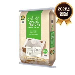 2021년 햅쌀 강화섬쌀 20kg(상등급)