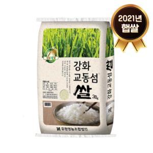 2021년 햅쌀 강화 교동섬쌀 20kg(유현_상등급)