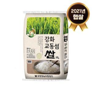 2021년 햅쌀 강화 교동섬쌀 10kg(유현_상등급)