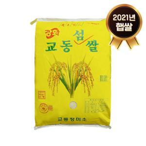 2021년 햅쌀 신토불이 강화 교동섬쌀 10kg