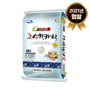 2021년 햅쌀 김포 고시히카리 20kg(상등급)