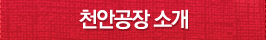 천안공장 소개