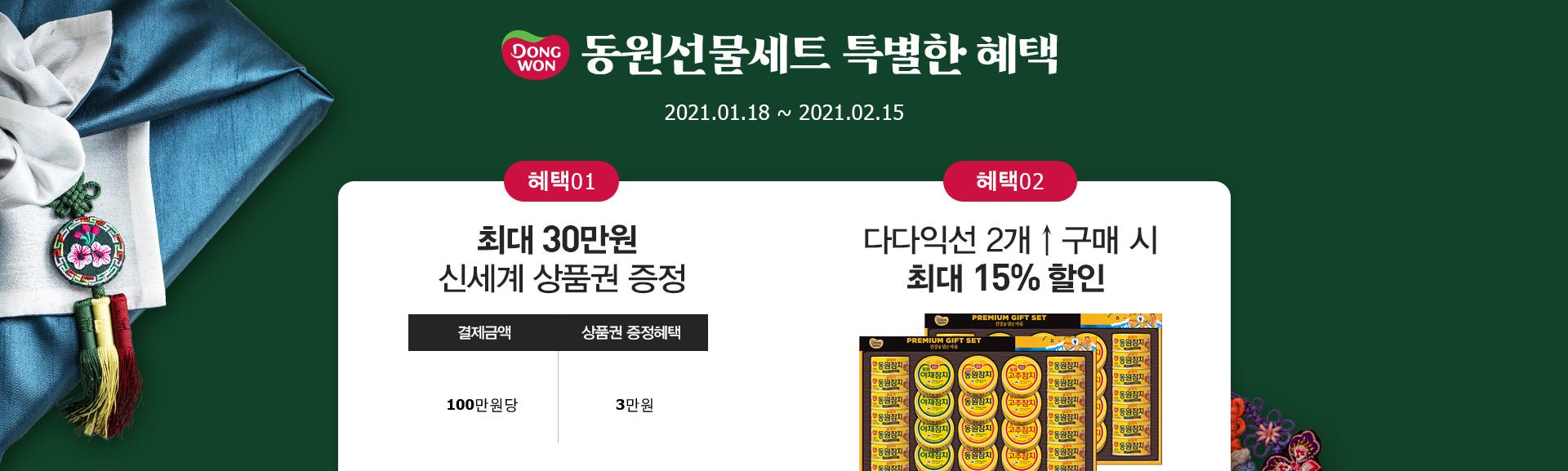 동원 선물세트 특별한 혜택 2019.12.23~2020.01.07