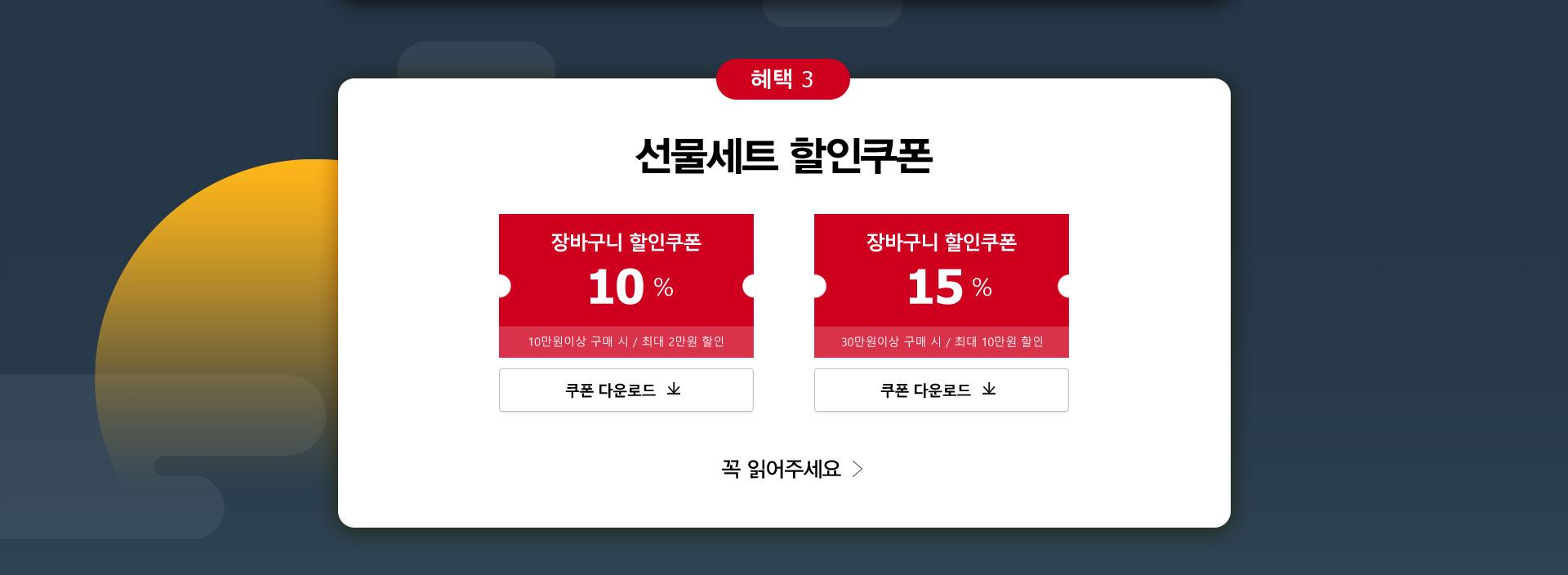 선물세트 할인쿠폰 장바구니10% 10만원 이상 구매시 최대 2만원 할인, 장바구니 할인쿠폰 15% 30만원 이상 구매시 최대 10만원 할인