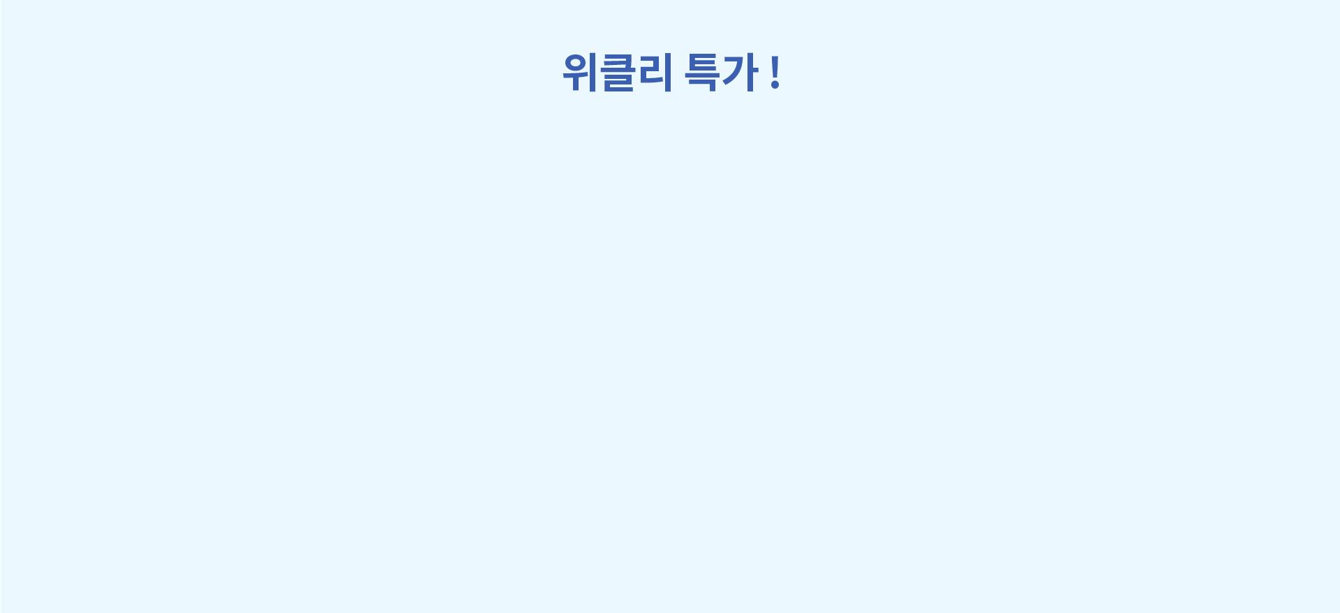 동원음료생수슈퍼위크