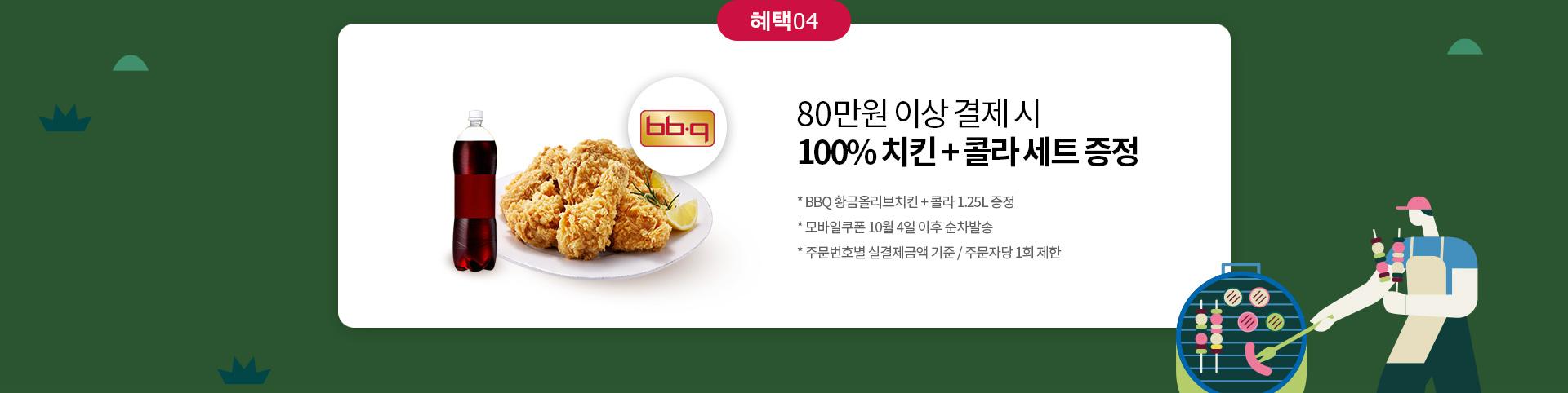 80만원 이상 결제 시 100%치킨+콜라세트증정