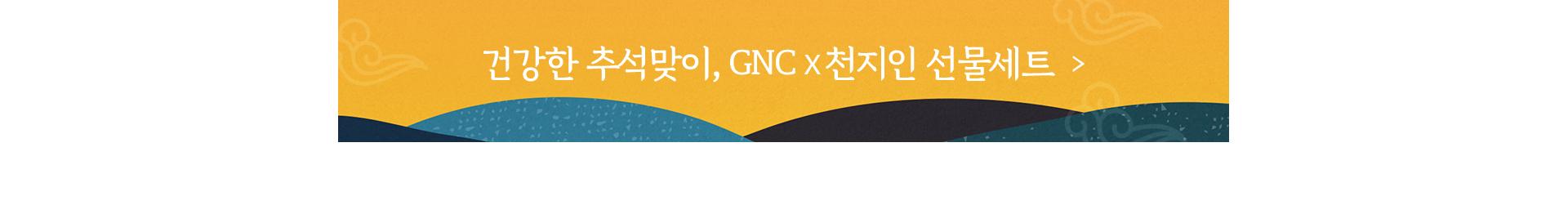건강한 추석맞이, GNCX천지인 선물세트