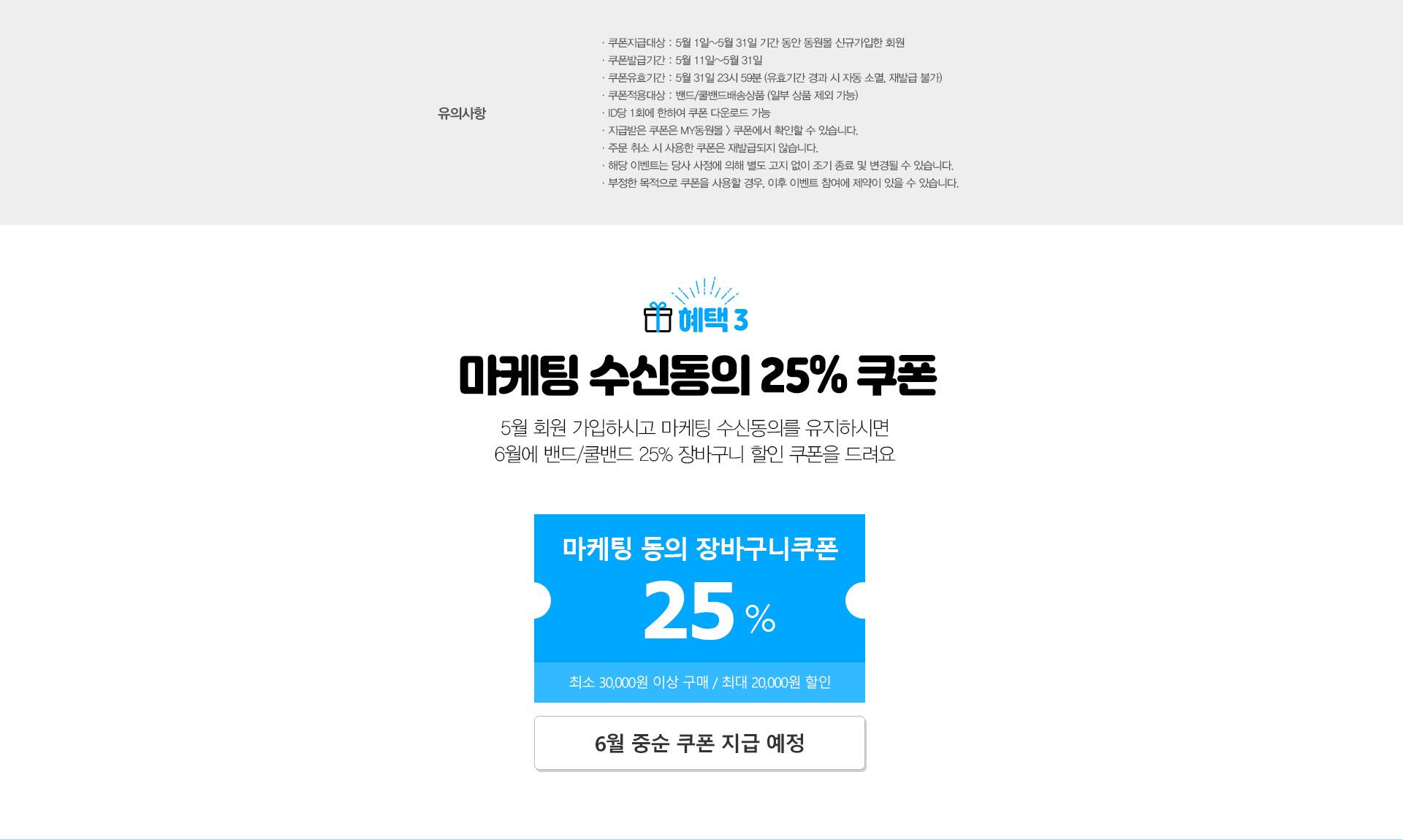 마케팅수신동의25%쿠폰