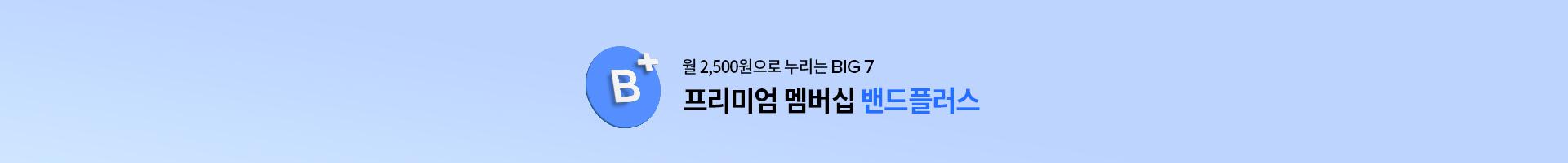 월 2,500원으로 누리는 BIG7 프리미엄 멤버십 밴드플러스